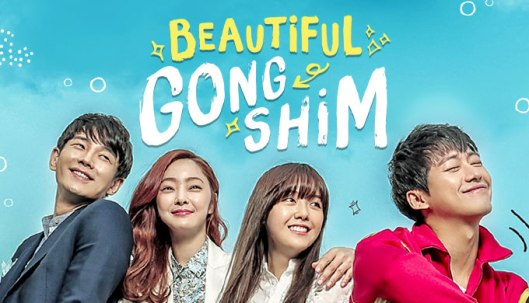 4917_BeautifulGongShim_Nowplay_Small